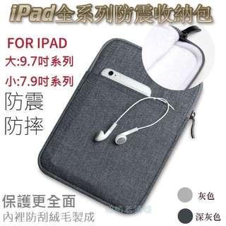 《D52》iPad 7.9吋 9.7吋 防震收納包 內膽包 平板 雙層收納包 拉鏈包 緩衝包 收納袋 防震內袋