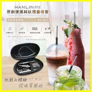 HANLIN-STiZ 環保便攜 純鈦折疊細吸管 飲料吸管 手搖杯吸管 摺疊彎吸管 直吸管 贈吸管刷/收納包