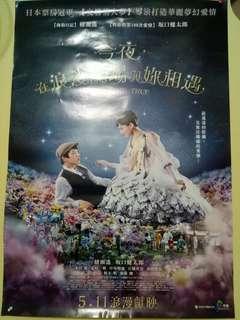今夜在浪漫劇場與妳相遇全開海報