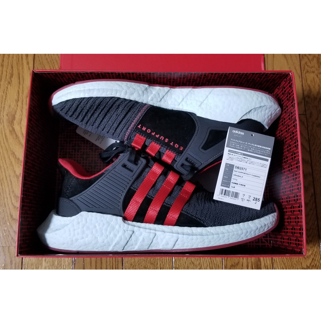 new arrival ac292 f331b EQT Support 9317 Yuanxiao. Used it only once ), Mens Fashion, Footwear,  Sneakers on Carousell