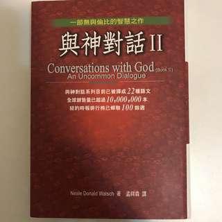 (書籍)與神對話(II) (Conversations with God─An Uncommon Dial)