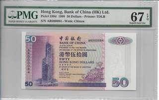 中國銀行 1998年 $50 AR000084 PMG 67 EPQ 少見中銀細號