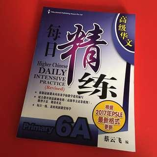 BN 6A Higher Chinese daily intensive practice (revised) 6A 高级华文每日精练 (EPH)
