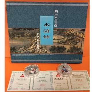 2011年中國古典文學名著《水滸傳》(第三組)1盎司(10元)彩色紀念銀幣一套 兩枚(花榮, 李逵) (附原盒、原證書)