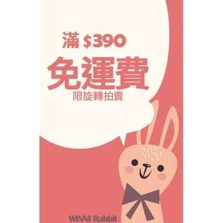 🚚 免運費  滿$390 在WINNI Rabbit的賣場