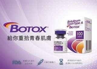 botox(即開即做)