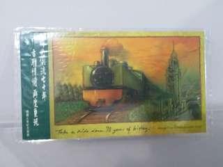 1998懷舊火車紀念車票
