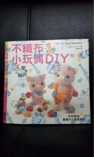 不織布小玩偶DIY