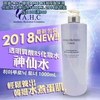 現貨-R12-韓國AHC B5玻尿酸保濕化妝水 大神仙水1000ML 2018新包裝