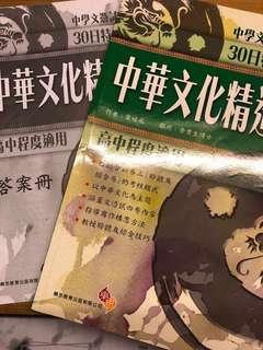 (附答案)中華文化精進練習 中文練習 暑期作業 暑期功課