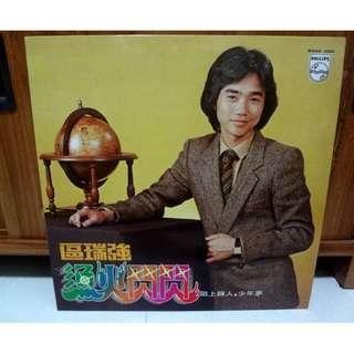 區瑞強 Albert Au Audiophile 漁火閃閃 Vinyl LP Record 黑胶唱片