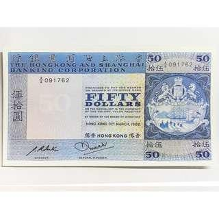 1982年 香港上海滙豐銀行 50元 $50 UNC 全新無接