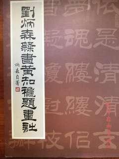 劉炳森隸書黄知秋題畫詩 書法 隸書 劉炳森