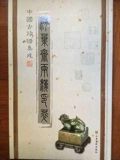 柿葉齋兩漢印萃(中國古印譜集成)印譜 篆刻