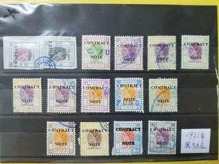 香港早期印花稅務票 (第三組)
