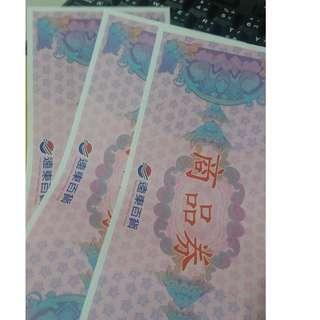 9.4折出售面額3000遠東百貨禮券與面額1000新光三越禮券(可分售)