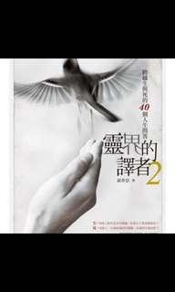 🚚 靈界的譯者2:跨越生與死的40個人生問答