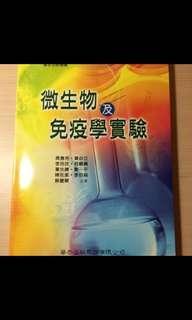 🚚 大學 微生物及免疫學實驗 課本