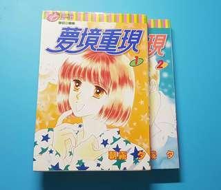 夢幻愛情·夢境重現1,2共兩書,約8成新
