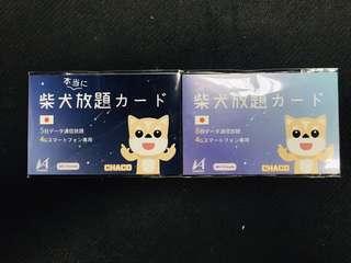 VIA mobile Softbank 5日 8日 4G LTE 日本 每日5GB FUP 行2MB 無限上網卡 柴犬卡