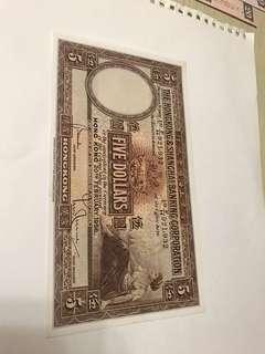 1956年匯豐銀行伍圓(AU)