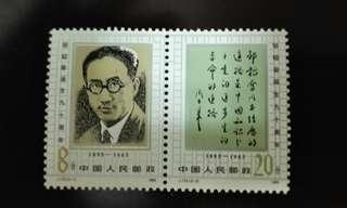 中國1985年J122鄒恩潤誕生九十周年紀念郵票1套2枚,品相完美