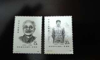 中國1986年J124林伯渠同志誕生一百周年紀念郵票1套2枚,品相完美