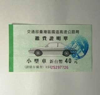 🚚 民國94.7.31國道高速公路(小型車)繳費證明單