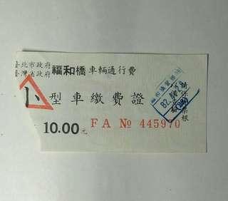 🚚 民國82.4.29福和橋(小型車)車輛通行費