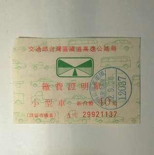 🚚 民國82.9.20國道高速公路(小型車)繳費證明單
