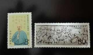 中國1985年J116林則徐誕生二百周年紀念郵票1套2枚,品相完美