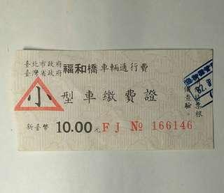 🚚 民國82.8月福和橋(小型車)車輛通行費