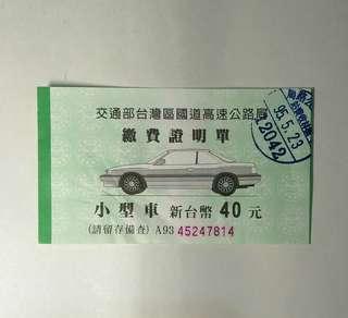 🚚 民國95.5.23國道高速公路(小型車)繳費證明單
