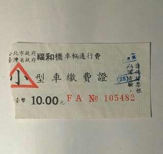 🚚 民國82年福和橋(小型車)車輛通行費