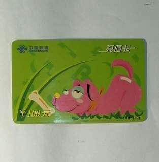 🚚 中國聯通2003年100元充值卡