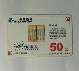 🚚 中國聯通2002年如意通50元充值卡