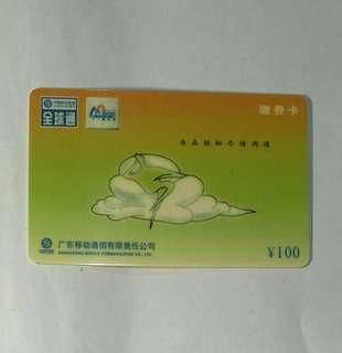 🚚 廣東移動通信2004年全球通100元繳費卡