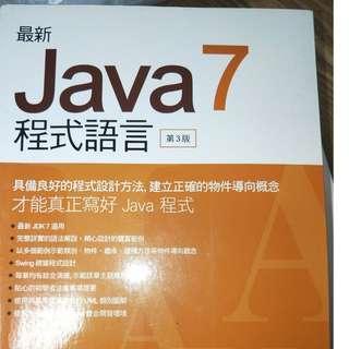 最新Java 7程式語言 台北捷運可面交 當日快速出貨