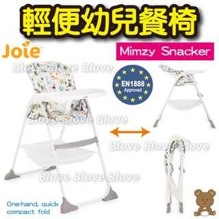 Blove 英國 Joie 嬰兒椅 high chair幼兒餐桌 兒童飯椅 BB座椅坐椅 高腳凳椅加高餐椅摺合餐椅 #JE39776