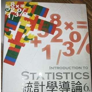 統計學導論(六版) 台北捷運可面交 當日快速出貨