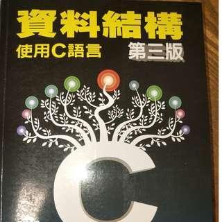 資料結構 使用C語言(第三版) 台北捷運可面交 當日快速出貨