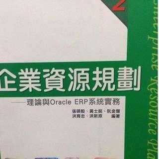 企業資源規劃(第二版) ISBN:9789572162682│全華圖書 台北捷運可面交 當日快速出貨