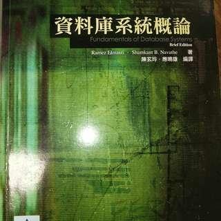 資料庫系統概論 ISBN:9789861546568 陳玄玲、應鳴雄 台北捷運可面交 當日快速出貨