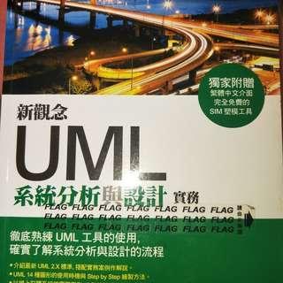 新觀念UML系統分析與設計實務 /旗標出版/陳會安 著 台北捷運可面交 當日快速出貨