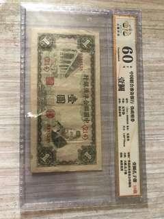 中國聯合準備銀行  臺圓  孔子像。 公藏評級。60EPQ