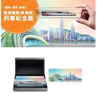 「MTR x「廣州 - 深圳 - 香港」高速鐵路(香港段)列車紀念版」包括一輛精緻高鐵列車模型及一本精美紀念冊
