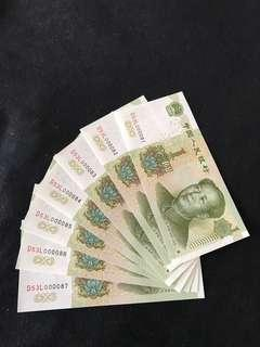 China Rmb 1 Yuan With Low Number 7 Run