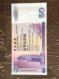 1994年中銀50圓 AA頭版 全新直版 邊有微黃
