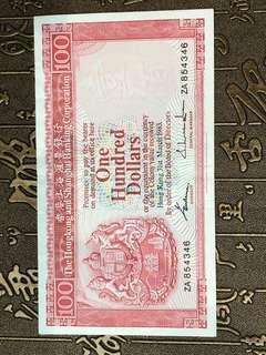 1983年匯豐100圓 EF品相