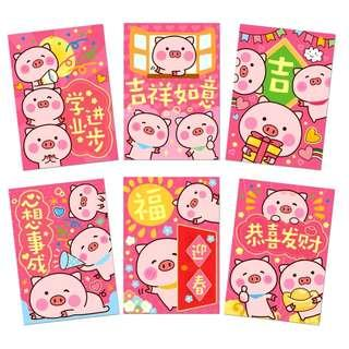🌟 2019 Chinese New Year (Pig Year) Red Packet 🌟 Price shown is for 6 pieces of red packets 🌟